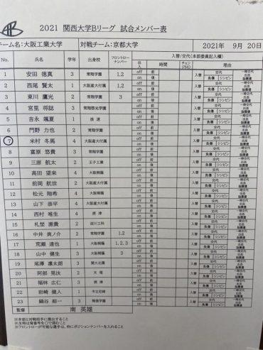 2021年度リーグ戦日程情報 vs京都大学