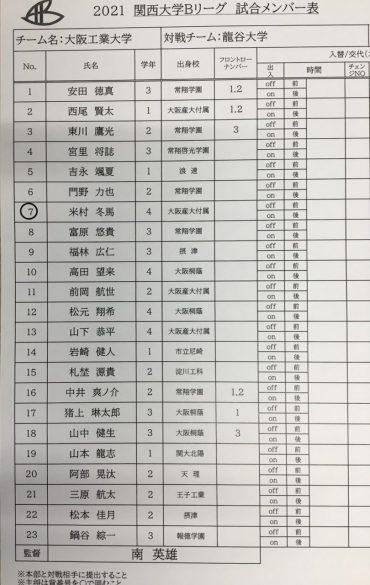 2021年度リーグ戦日程情報 vs龍谷大学
